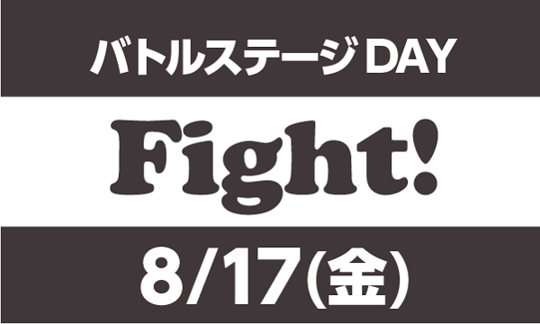 8/17(金) Fight!~ FOOD×ENTERTAINMENT BATTLE in お台場~ イベント画像1