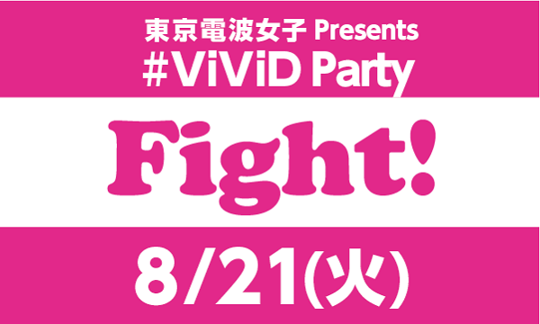 8/21(火) Fight!~ FOOD×ENTERTAINMENT BATTLE in お台場 ~ イベント画像1