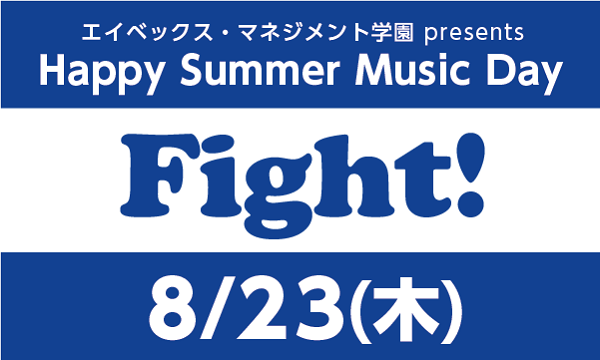 8/23(木) Fight!~ FOOD×ENTERTAINMENT BATTLE in お台場~ イベント画像1