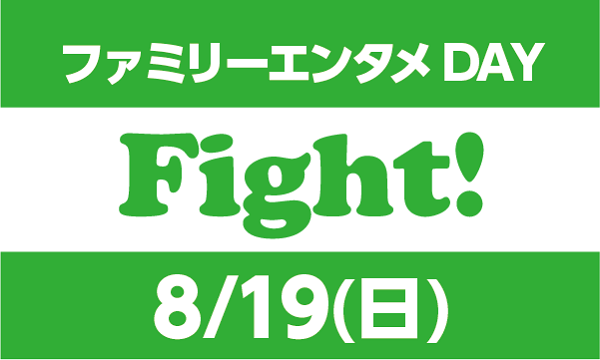 8/19(日) Fight!~ FOOD×ENTERTAINMENT BATTLE in お台場~ イベント画像1