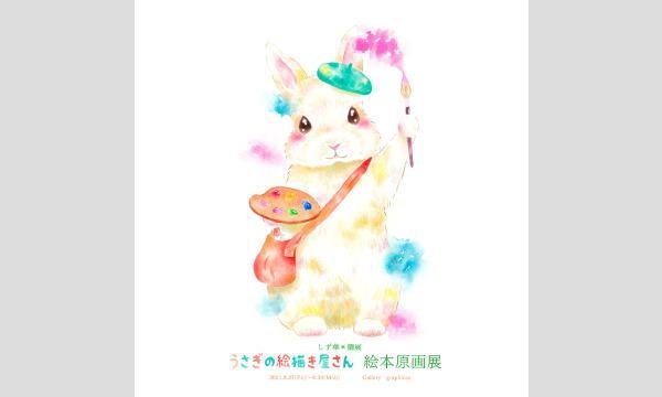 しず華*個展 「うさぎの絵描き屋さん」絵本原画展 イベント画像1