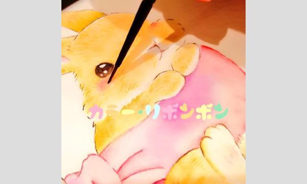 しず華*個展 「うさぎの絵描き屋さん」絵本原画展 イベント画像2