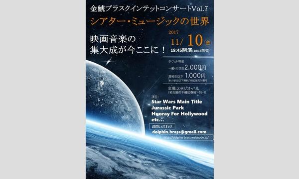 金鯱ブラスクインテットコンサートVol.7 in愛知イベント