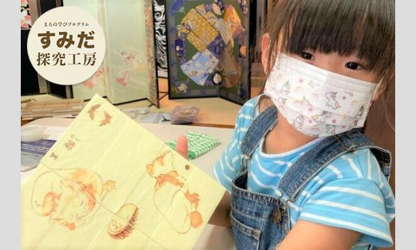奈良時代から続く伝統工芸を探求★からくり屏風を作ろう
