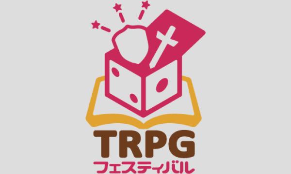 TRPGフェスオンライン2021 見学・視聴 事前受付&費用支払い イベント画像1