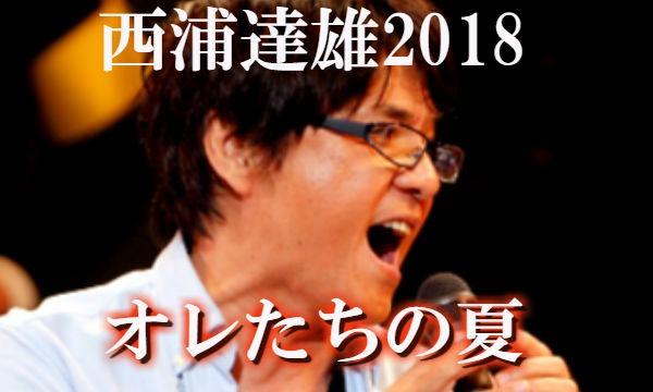 西浦達雄コンサート2018 ~オレたちの夏~ イベント画像1