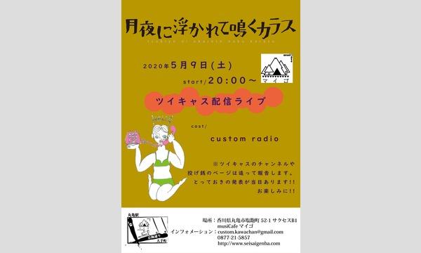 5/9(土)custom radio one man show「月夜に浮かれて鳴くカラス」@丸亀musiCafeマイゴ イベント画像1
