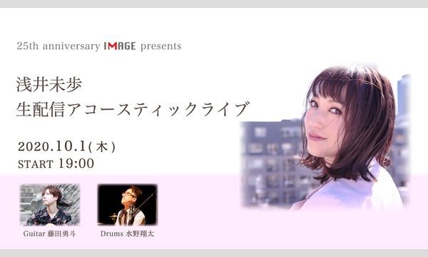 浅井未歩YouTube生配信アコースティックライブ イベント画像1