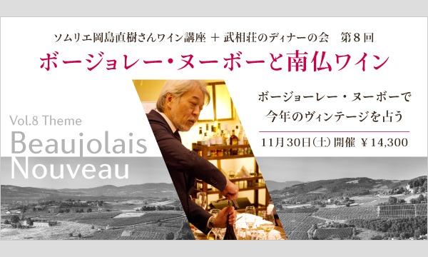 岡島直樹さんワイン講座 + ディナー「ボージョレー・ヌーボーと南仏ワイン」 イベント画像1