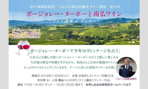 岡島直樹さんワイン講座 + ディナー「ボージョレー・ヌーボーと南仏ワイン」 イベント画像2