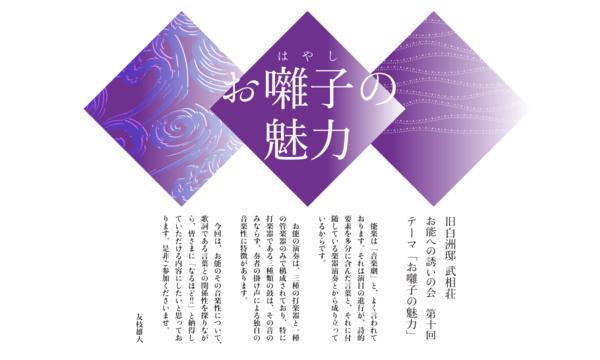 「お囃子の魅力」武相荘 お能への誘いの会 第十回 イベント画像1