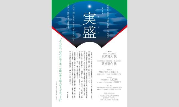 武相荘 第九回 お能への誘いの会「実盛」 イベント画像1