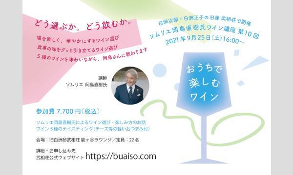 ソムリエ岡島直樹氏ワイン講座〈第10回〉「おうちで楽しむワイン」 イベント画像1
