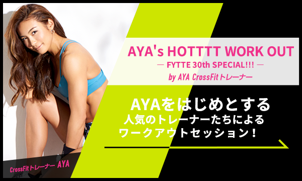 FYTTE主催!女性限定フィットネスライブ『The Fit&Wellness Live 2019』 イベント画像2