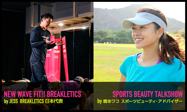 FYTTE主催!女性限定フィットネスライブ『The Fit&Wellness Live 2019』 イベント画像3
