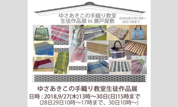 ゆさあきこの手織り体験講習&教室受講 イベント画像1