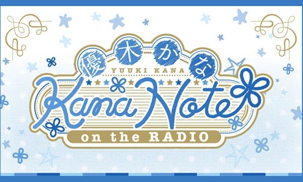 【つきがく会員限定】優木かな KANANOTE on the radio 番組グッズ『かなのーと』プレゼントキャンペーン イベント画像1