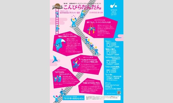 第5回国際創作サーカスフェスティバルSETOラ・ピスト「こんぴらだんだん」 イベント画像3