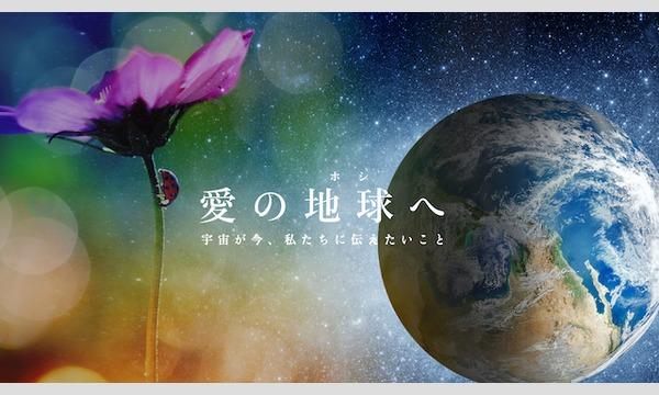 ドキュメンタリー映画「かみさまとのやくそく」「愛の地球(ホシ)へ」ダブル上映会 &荻久保監督・海響監督コラボトークショー イベント画像1