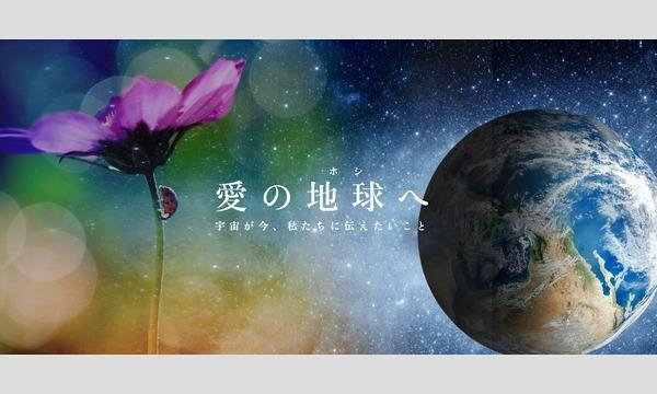 【大阪 初上映】映画「愛の地球(ホシ)へ」上映会&海響(MIKI)監督トークショー  イベント画像1