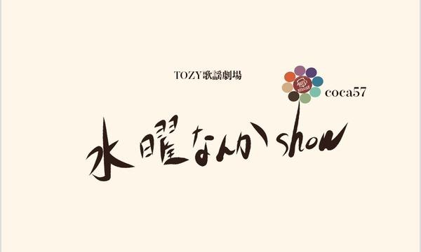 TOZY歌謡劇場「水曜なんかshow」 イベント画像1