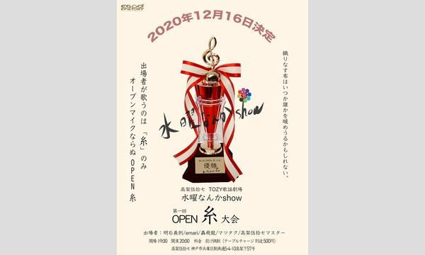TOZY劇場「水曜なんかshow」- OPEN 糸 - イベント画像1