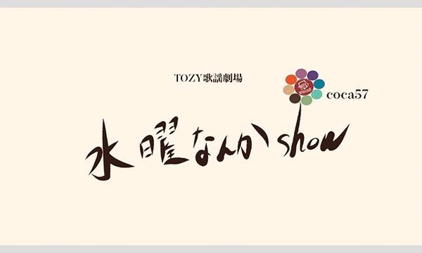 [コピー]TOZY劇場「水曜なんかshow」 イベント画像1