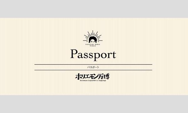 ホリエモン万博【パスポート】 イベント画像1