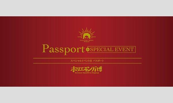 ホリエモン万博【パスポート】 イベント画像2