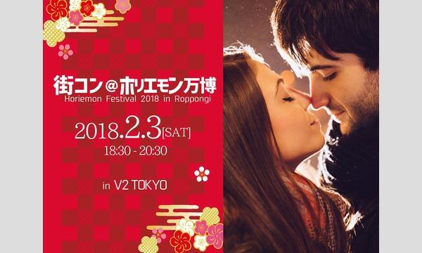 2018/2/3(土)ホリエモン万博 街コン@V2 TOKYO イベント画像1