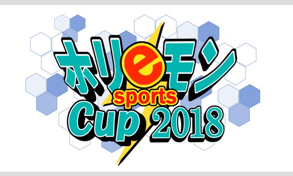 ホリeモンカップ イベント画像1