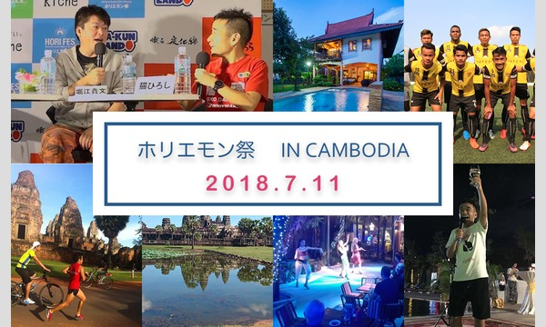 一般社団法人ホリエモン祭実行委員会のホリエモン祭 in カンボジア with NEKO THE MOVIEイベント