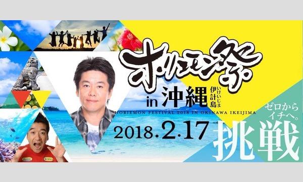 ホリエモン祭 in 沖縄 in沖縄イベント