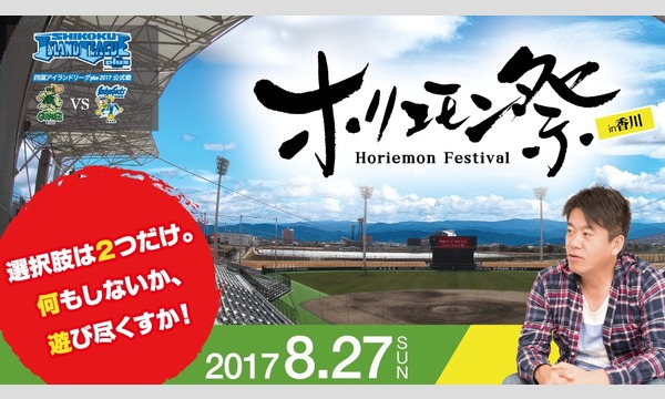 [スタンド席/前売りチケット]ホリエモン祭 in 香川 イベント画像1