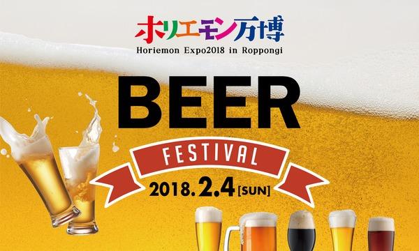 ホリエモン万博【ビールフェス】2月4日(日) イベント画像1