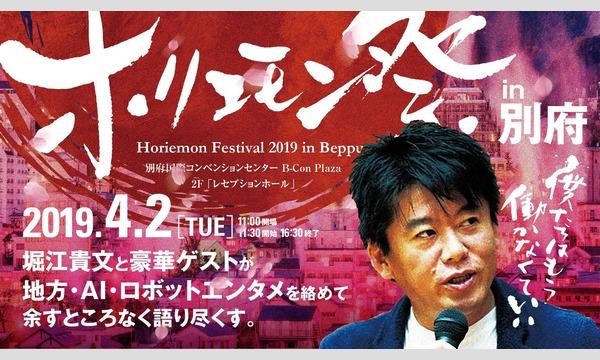 ホリエモン祭in別府/2019.4.2 イベント画像1