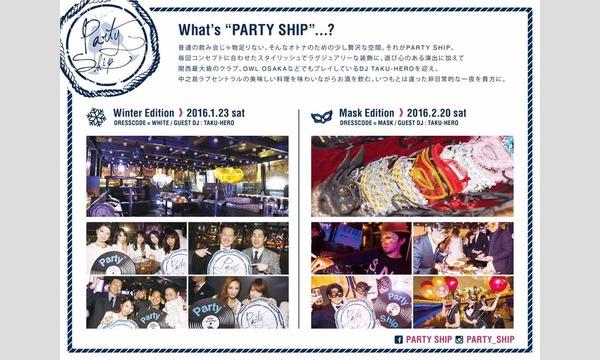 「ホリエモン祭 船上パーティー」presented by PARTY SHIP イベント画像2