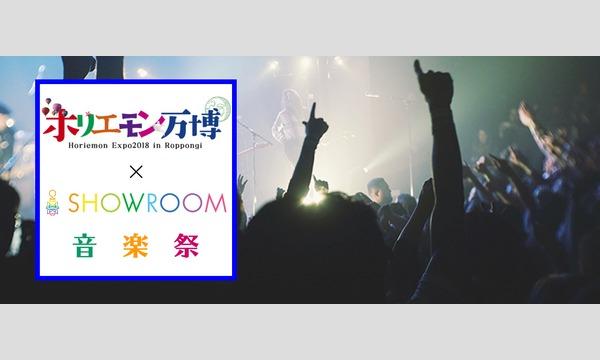【ホリエモン万博】SHOWROOM音楽祭 イベント画像1