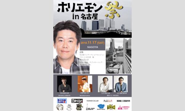 ホリエモン祭in名古屋2018 イベント画像1