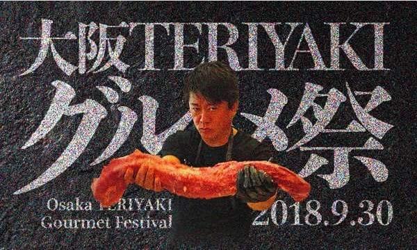 大阪TERIYAKIグルメ祭 イベント画像1