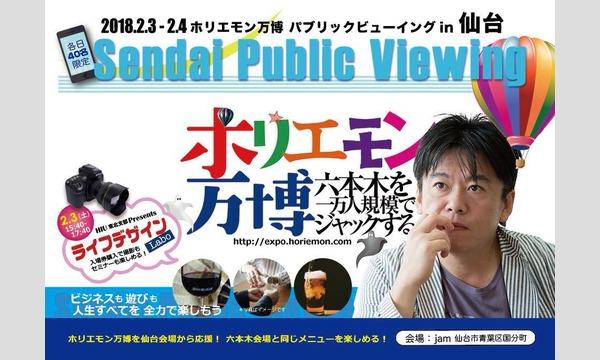 ホリエモン万博パブリックビューイングin仙台 イベント画像1
