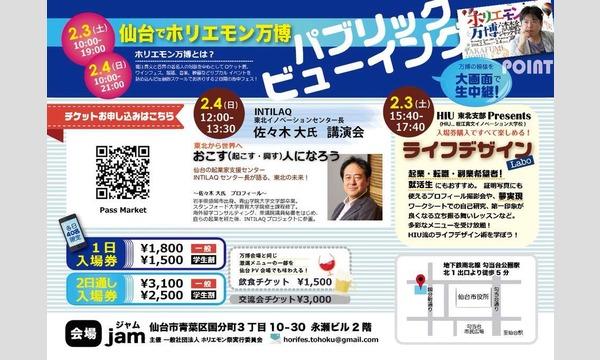 ホリエモン万博パブリックビューイングin仙台 イベント画像2