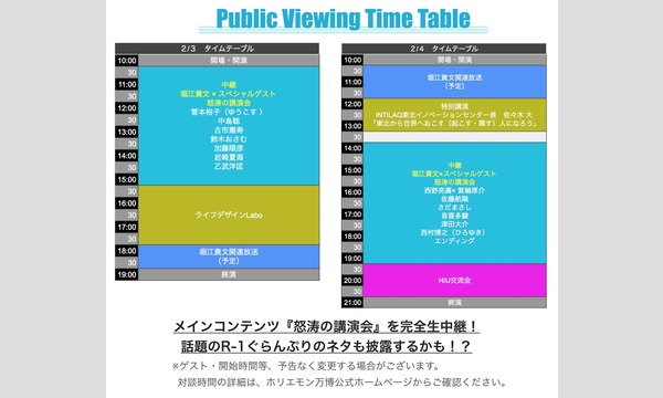 ホリエモン万博パブリックビューイングin仙台 イベント画像3