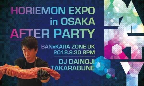 ホリエモン万博−大阪秋祭り− アフターパーティー イベント画像1