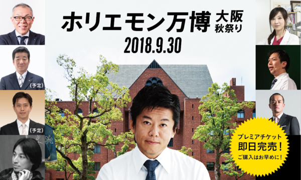 ホリエモン万博 −大阪秋祭り− イベント画像1