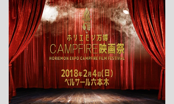 ホリエモン万博【CAMPFIRE映画祭】 イベント画像1