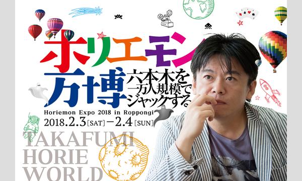 """ホリエモン万博【麻雀大会】 """" 節分雀王 決定戦 """" イベント画像1"""