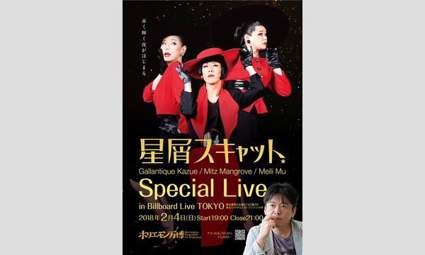 星屑スキャットスペシャル Live ☆ in Billboard Tokyo 【ホリエモン万博】 イベント画像1