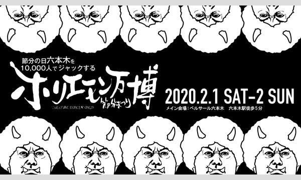 【一般チケット】ホリエモン万博2020~節分まつり~【2020年2月1-2日】 イベント画像2