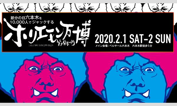 【一般チケット】ホリエモン万博2020~節分まつり~【2020年2月1-2日】 イベント画像3